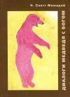 Диалоги Медведя с Богом