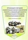 Организация и методики социопсихологического обеспечения