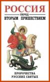 Россия перед вторым пришествием. Пророчества русских святых