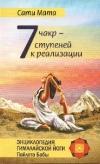 Семь чакр - семь ступеней к реализации