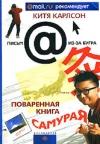 Поваренная книга Самурая или Черт Те Что, а не книга о Японии