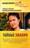 Тайные знания Натальи Воротниковой