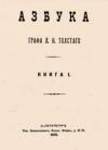 Азбука графа Л.Н. Толстого