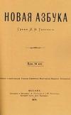 Новая азбука графа Л.Н. Толстого