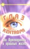 Глаз Кентавра, или Путеводитель в прошлые жизни