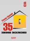 35 законов эксклюзива