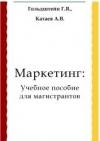 Маркетинг: Учебное пособие для магистрантов