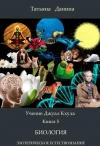 Эзотерическое Естествознание. Книга 5