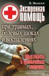 Экстренная помощь при травмах, болевых шоках и воспалениях
