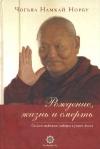 Рождение, жизнь и смерть согласно тибетской медицине и учению