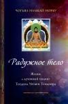 Радужное тело. Жизнь и духовный подвиг Тогдэна Ургьен Тендзина