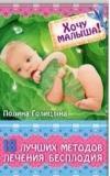Хочу малыша! 18 лучших методов лечения