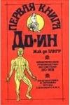 Первая книга До-Ин