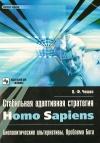 Стабильная адаптивная стратегия Homo sapiens
