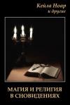 Магия и религия в сновидениях