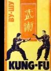 ��-�� (Kung-Fu). ������������ ��� ����������