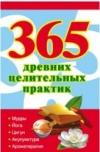 365 древних целительных практик