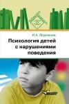 Психология детей с нарушениями поведения