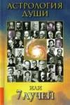 Астрология души, или 7 лучей