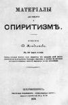Материалы для суждения о спиритизме