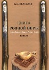 Книга Родной Веры