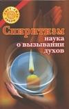 Спиритизм: наука о вызывании духов