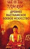 Древнее вьетнамское боевое искусство