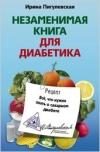 Незаменимая книга для диабетика