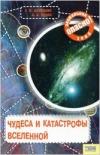 Чудеса и катастрофы Вселенной