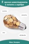 5 причин для инвестирования в золото и серебро