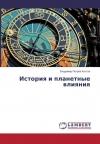 История и планетные влияния
