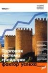 Торговая система трейдера: фактор успеха