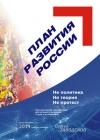 План развития России силами активного населения
