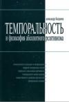 Темпоральность и философия абсолютного релятивизма
