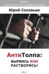 АнтиТолпа: вырвись или растворись!