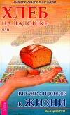 Хлеб на ладошке, или Возвращение к жизни