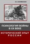 Психология войны в XX в. Исторический опыт России