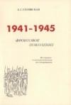 1941 - 1945. Фронтовое поколение