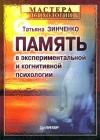 Память в экспериментальной и когнитивной психологии