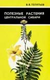 Полезные растения Центральной Сибири
