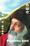 Вершины дзен, Беседы о дзен