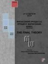 Философия процесса. Процесс философии. Ключ (Введение)