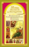 50 главных молитв для женщины