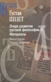 Очерк развития русской философии. Часть 2