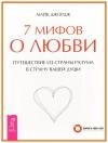 7 мифов о любви