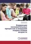 Коррекция познавательных процессов в младшем подростковом возрасте