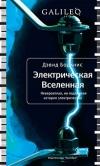 Электрическая Вселенная