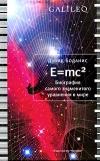 Биография самого знаменитого уравнения мира