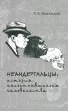 Неандертальцы. История несостоявшегося человечества