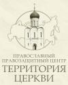 Территория Церкви